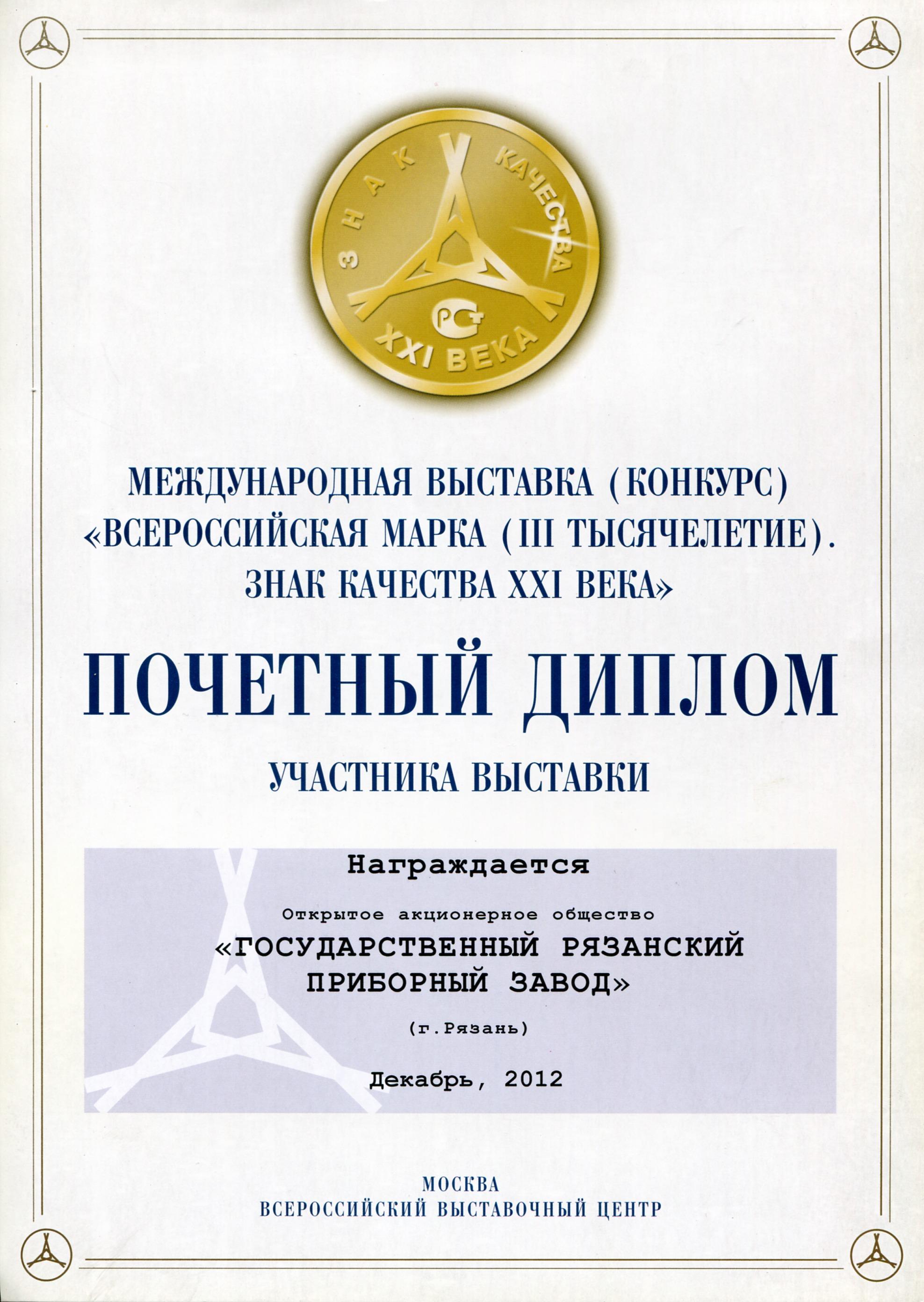 Награды и дипломы ГРПЗ О компании Почетный диплом