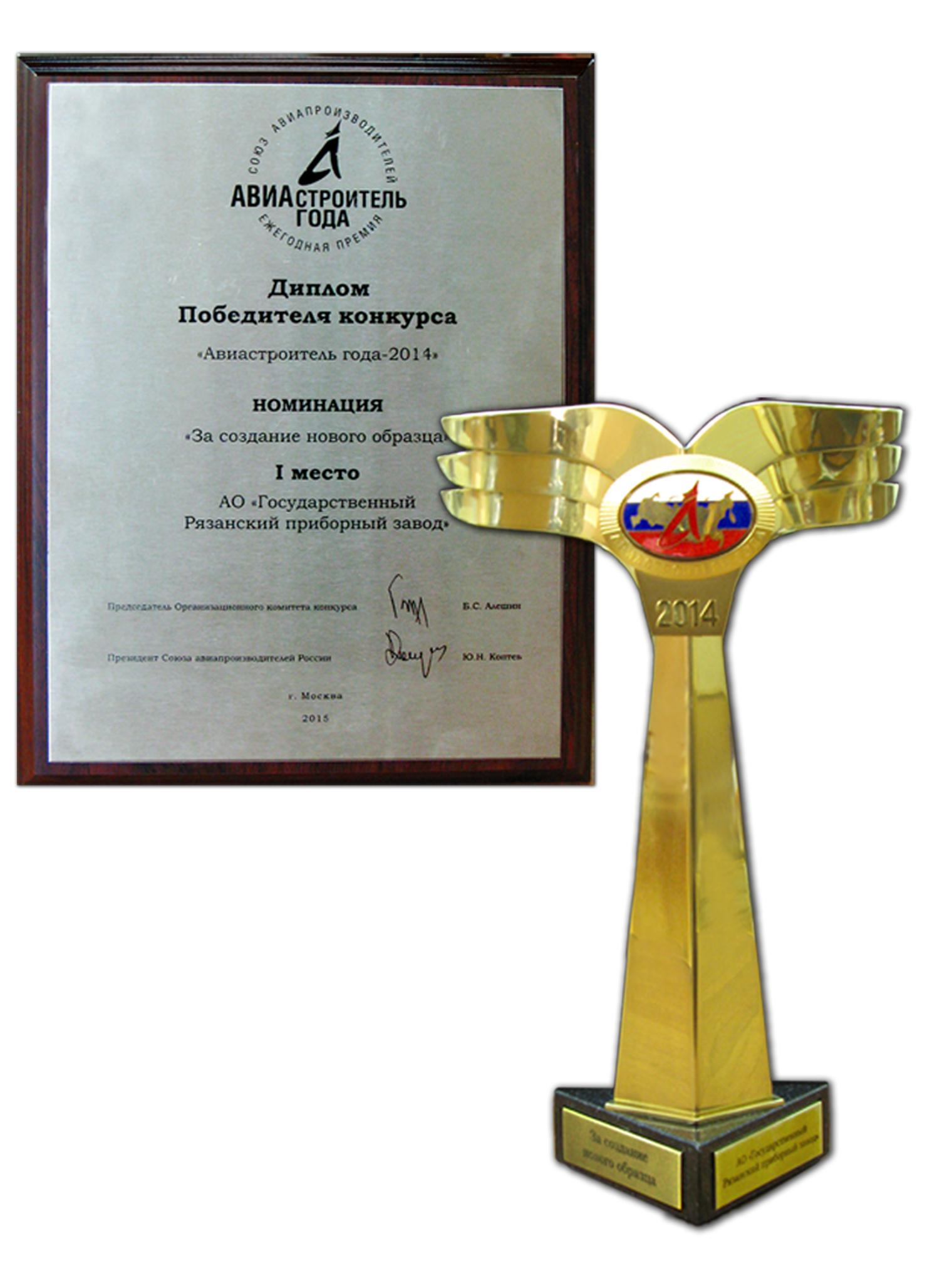Награды и дипломы ГРПЗ О компании Диплом победителя и Памятный знак