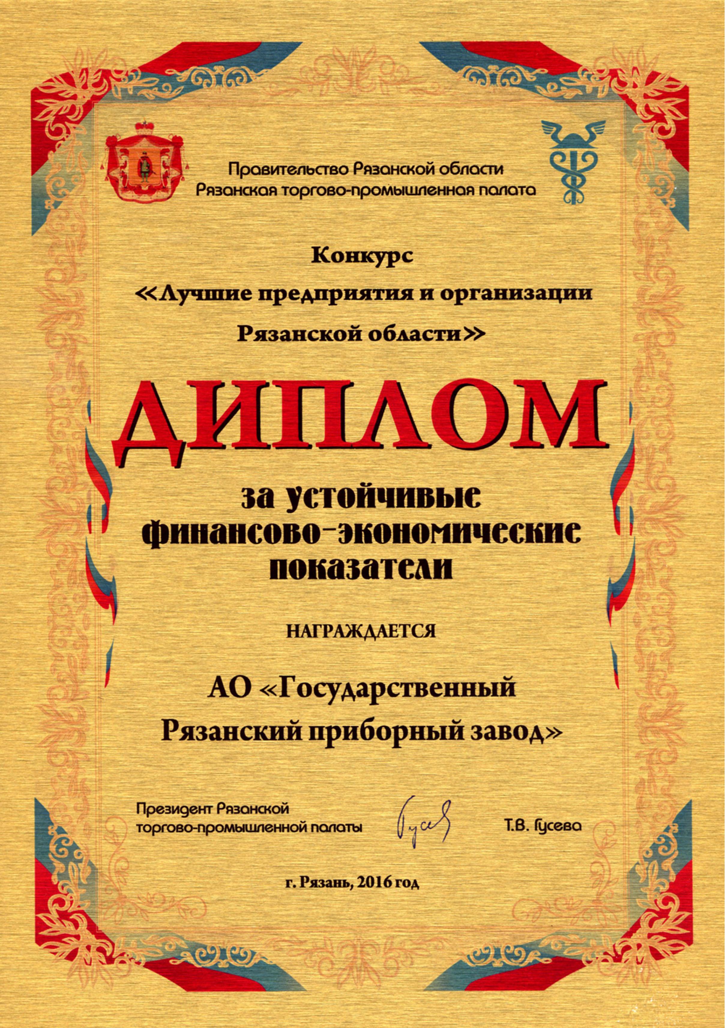 Награды и дипломы ГРПЗ О компании Диплом