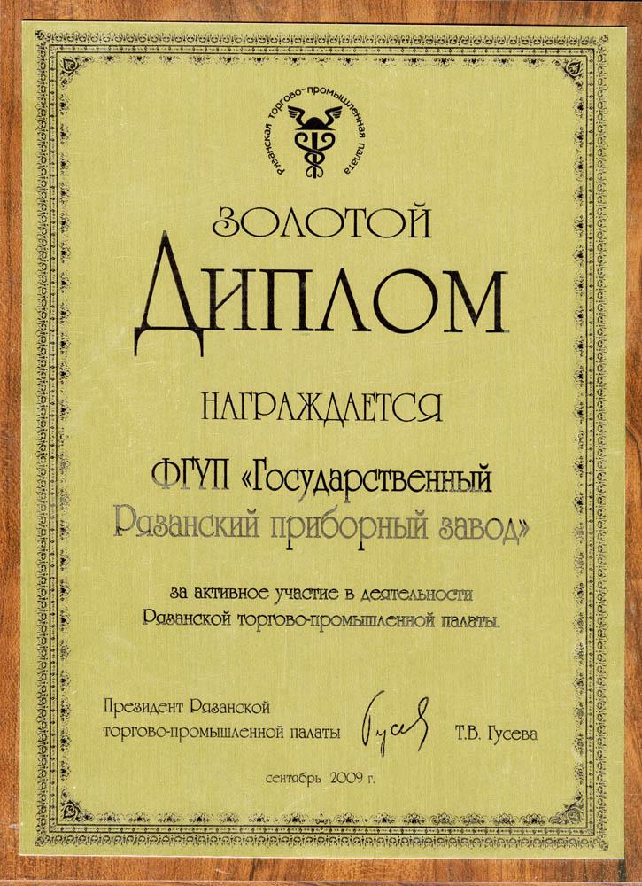 Награды и дипломы ГРПЗ О компании Золотой диплом