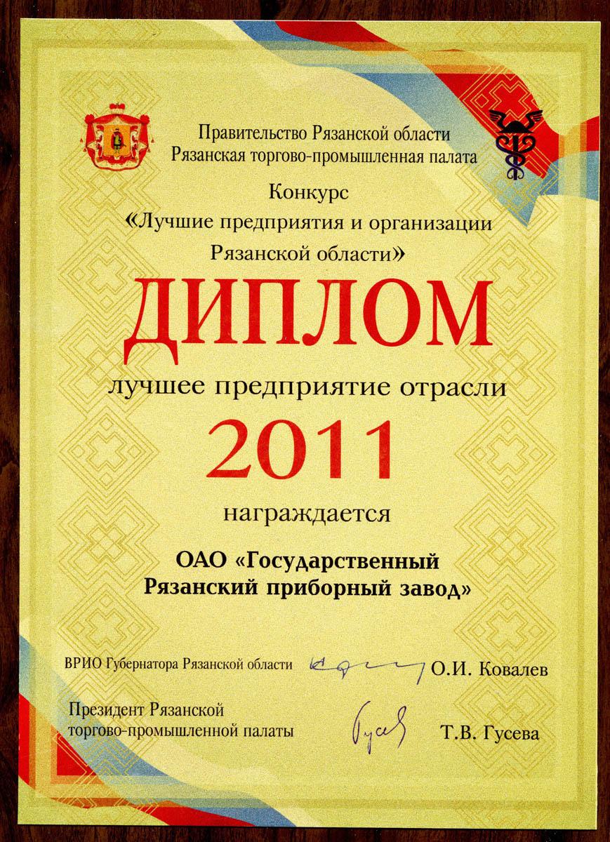 Награды и дипломы ГРПЗ О компании Золотой диплом победителя