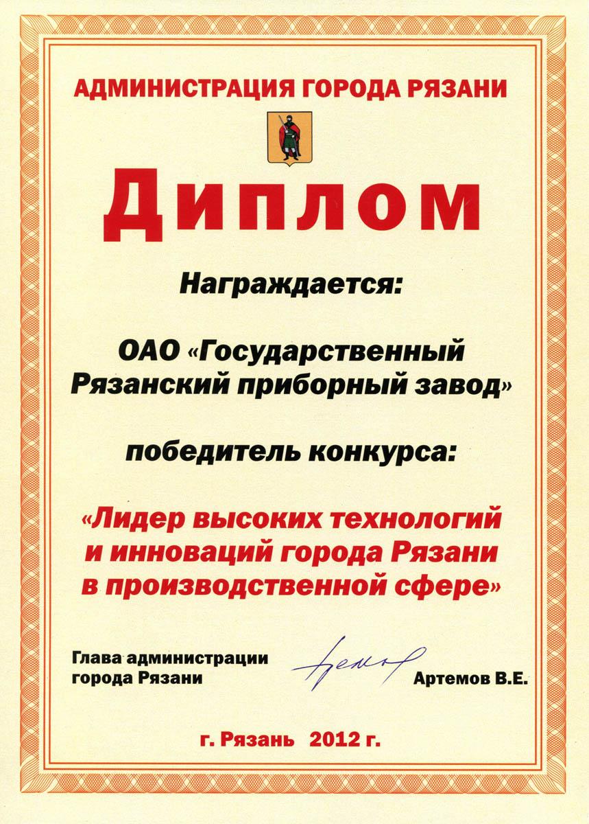 Награды и дипломы ГРПЗ О компании Победитель конкурса