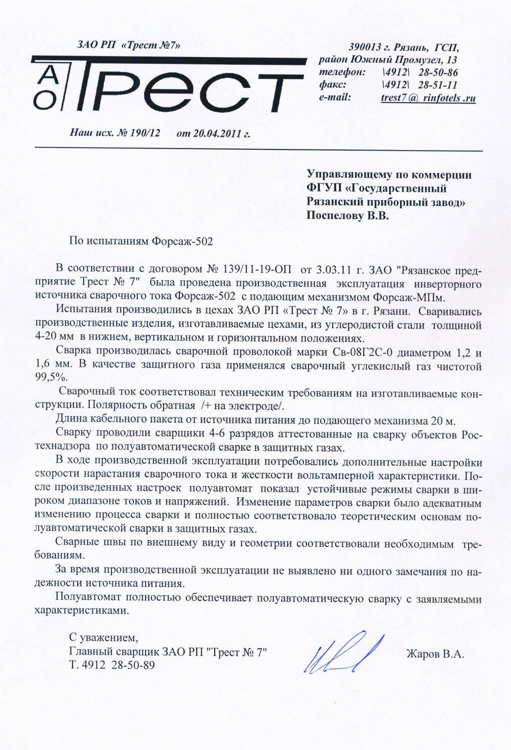 102 трест двинская ул 8: