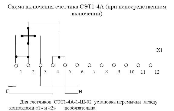 Схема включения счетчика электроэнергии СЭТ 1-4А.